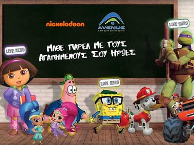Ένα σχολείο Nickelodeon έρχεται στο Avenue!