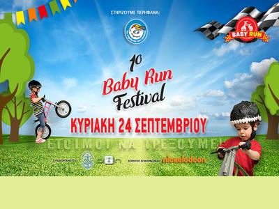 Το 1ο Baby Run Festival είναι γεγονός