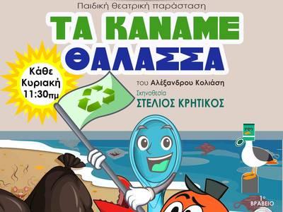 ''Τα Κάναμε Θάλασσα'' στη Θεατρική Σκηνή KaSTeL