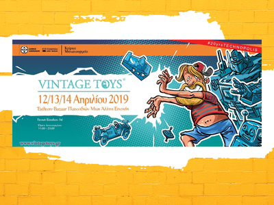 Vintage Toys 2019: Έκθεση – Bazaar παιχνιδιών μιας άλλης εποχής