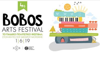 4o Bobos Arts Festival | Το παιδικό πολιτιστικό φεστιβάλ της πόλης επιστρέφει!