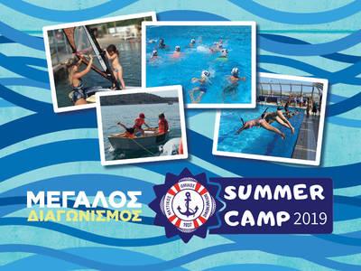 Κερδίστε θέσεις στο Summer Camp του Ναυτικού Ομίλου Βουλιαγμένης!