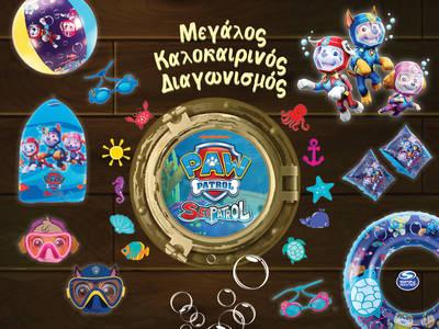 Paw Patrol - Sea Patrol Μεγάλος Καλοκαιρινός Διαγωνισμός!