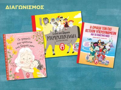 Κερδίστε βιβλία της Petita Demas!