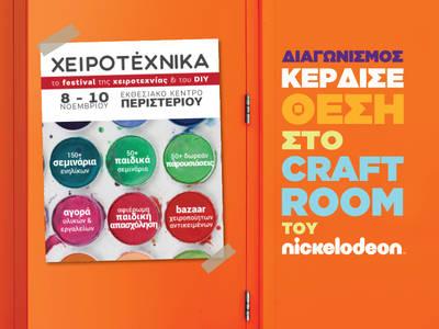 Κερδίστε θέσεις στο craft room του Nickelodeon στη Χειροτέχνικα