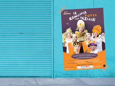 Τα καινούρια ρούχα του Βασιλιά στο θέατρο Αλίκη | Κερδίστε προσκλήσεις!
