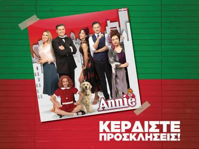 ANNIE, από 13 έως 29 Δεκεμβρίου  στο ΤΑΕ ΚΒΟ ΝΤΟ | Κερδίστε προσκλήσεις!