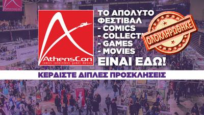 Κερδίστε διπλές προσκλήσεις για το Athens Con 2019!
