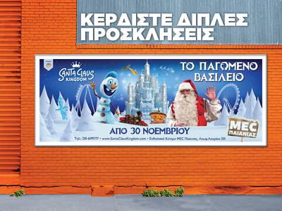 Κερδίστε προσκλήσεις για το Santa Claus Kingdom!