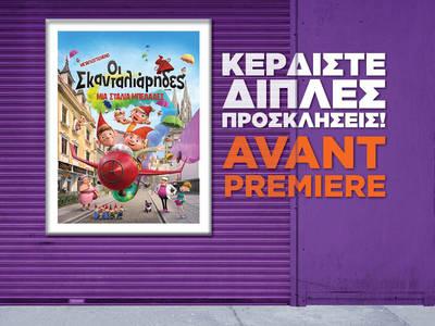 """Κερδίστε προσκλήσεις για την Avant Premiere της ταινίας """"Οι Σκανταλιάρηδες"""""""