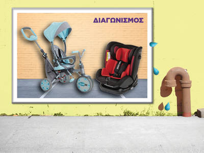 Κερδίστε 1 καρότσι και 1 παιδικό κάθισμα από την Prenatal!