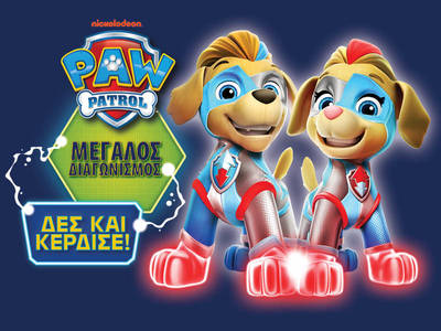Διαγωνισμός: Κερδίστε τον πύργο Paw Patrol Mighty Pups!