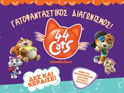 """Γατοφανταστικός διαγωνισμός """"44 Γάτες"""""""
