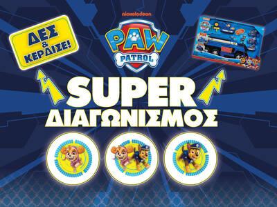 Μεγάλος καλοκαιρινός Paw Patrol διαγωνισμός!