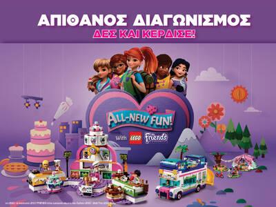 Καλοκαιρινός διαγωνισμός  LEGO® Friends Girls on a Mission!