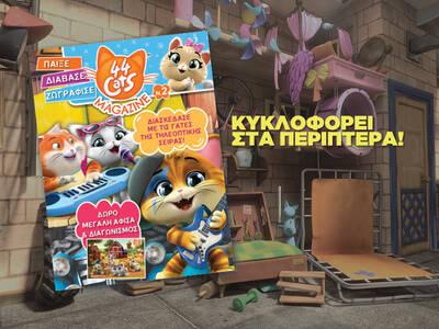 44 Γάτες   Το 2ο τεύχος τώρα στα περίπτερα!