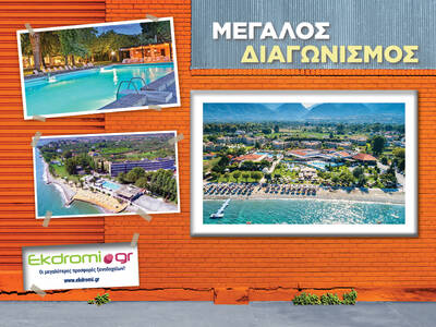 Κερδίστε 3 ήμερες αποδράσεις για όλη την οικογένεια από το Ekdromi.gr