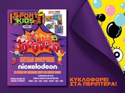 """SportimeKids Summer Edition με αφιέρωμα """"10 χρόνια Nickelodeon"""" και απίθανα δώρα!"""