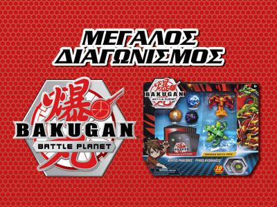 Ανακάλυψε τους Bakugan και κέρδισε απίθανα σετ μάχης!