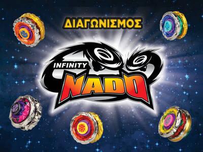 Διαγωνισμός: Κέρδισε Infinity Nado Crack Series!