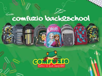 Κέρδισε απίθανες σχολικές τσάντες από το Comfuzio!