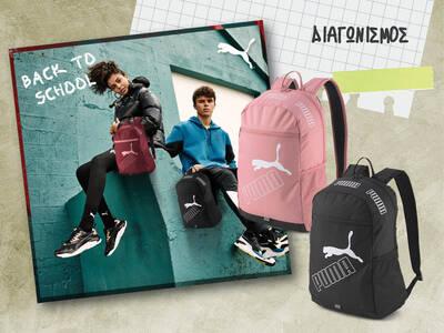 Διαγωνισμός: Επιστροφή στα σχολεία με PUMA backpacks!