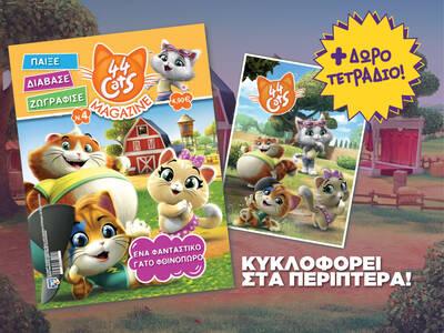"""Νέο τεύχος """"44 Γάτες"""" με δώρο τετράδιο, σε περιμένει στα περίπτερα!"""