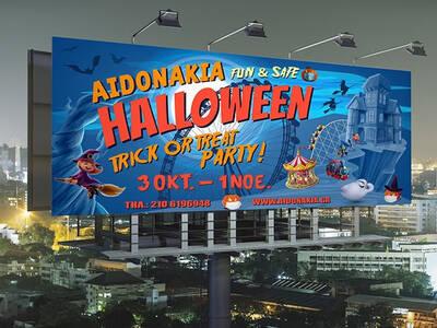 AIDONAKIA HALLOWEEN   3 Οκτωβρίου - 1 Νοεμβρίου