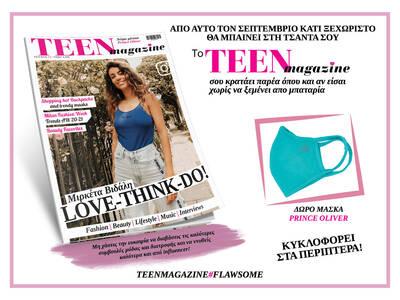 Teen Magazine   Έφτασε στα περίπτερα και σας περιμένει!