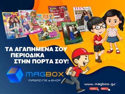 Magbox.gr   Τα αγαπημένα σου περιοδικά με ένα click στη πόρτα σου!