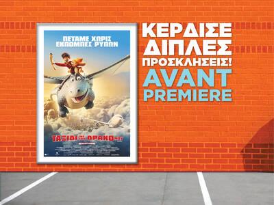 """Κερδίστε προσκλήσεις για την πρεμιέρα της ταινίας """"Ταξίδι με τον Δράκο μου"""""""