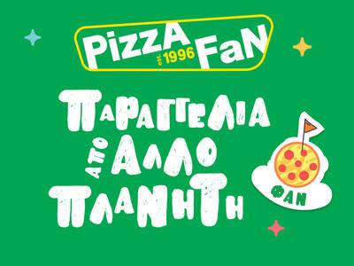 Παραγγελία από άλλο πλανήτη από την Pizza Fan