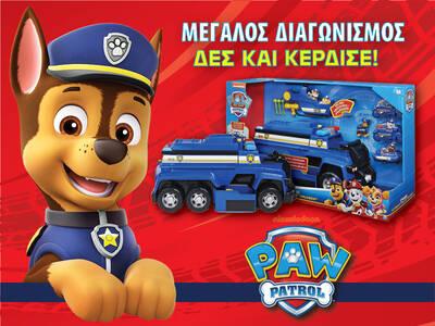 Μεγάλος διαγωνισμός Paw Patrol αποκλειστικά στο Nickelodeon!