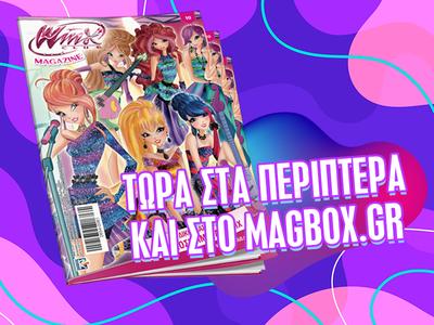 """Νέο τεύχος """"Winx"""" με δώρο κούκλα WINX έφτασε στα περίπτερα και στο Magbox.gr!"""