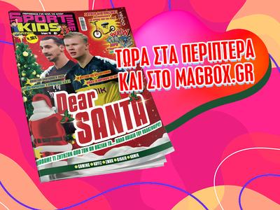 Εορταστικό Sportime Kids Magazine με super δώρο, στα περίπτερα και στο magbox.gr!