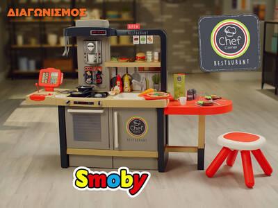 """Κερδίστε το Smoby - Εστιατόριο """"Chef Corner"""" (312303)!"""