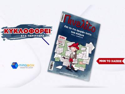 Ο Πινελίτο κυκλοφορεί στα περίπτερα και στο Magbox.gr