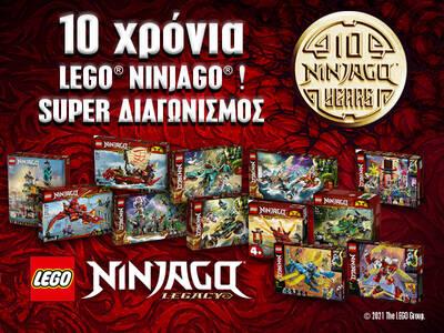 10 χρόνια LEGO® NINJAGO® με Super Διαγωνισμό και απίθανες προσφορές!