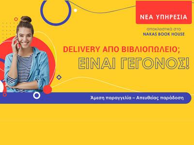 Delivery από τα βιβλιοπωλεία Nakas Book House; Γεγονός!