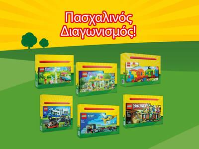 60 LEGO® sets με λαμπάδα σε περιμένουν για το Πάσχα!