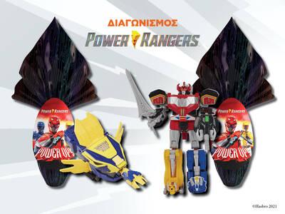 Πασχαλινός διαγωνισμός Power Rangers!