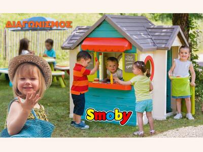 Κερδίστε το απίθανο Smoby - Chef House– Υπαίθριο Εστιατόριο (810403)!