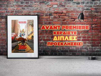 Κερδίστε διπλές προσκλήσεις για την πρεμιέρα της ταινίας  Tom & Jerry