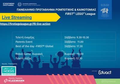 Πανελλήνιο Πρωτάθλημα Ρομποτικής και Καινοτομίας FIRST® LEGO® League