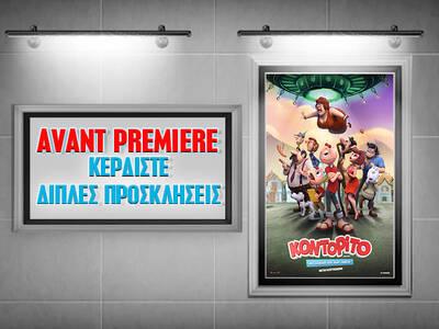 Κερδίστε προσκλήσεις για την avant premiere της ταινίας «ΚΟΝΤΟΡΙΤΟ»