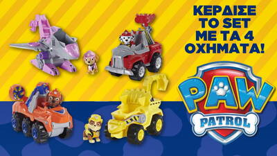Νέος Διαγωνισμός Paw Parol Dino Rescue