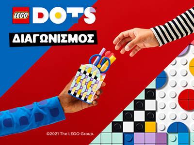 Ολοκαίνουριος LEGO® DOTS διαγωνισμός σε περιμένει!
