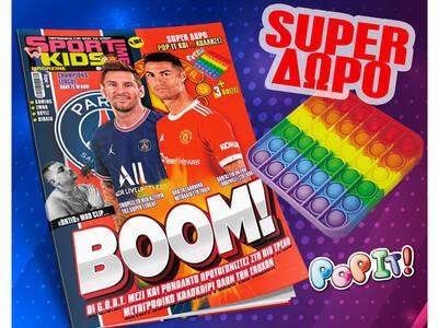 Sportime Kids vol14!