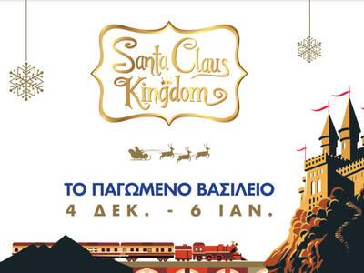 Το  Santa Claus Kingdom επιστρέφει στο MEC Παιανίας